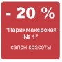 Купон от салона красоты Парикмахерская №1