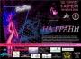 Фестиваль клубного танца - 9 апреля в КДЦ Геркулес