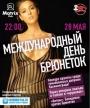 Международный День брюнеток в Калининграде