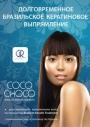 Кератиновое выпрямление волос в Калининграде