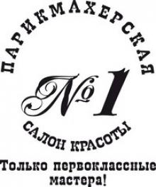 Парикмахерская №1, салон красоты