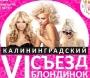 6-й Калининградский съезд блондинок