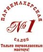 Вакансия в салоне красоты Парикмахерская №1