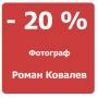 Скидка в 20% на фотосет от Романа Ковалева
