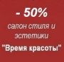Скидка 50% на стрижку горячими ножницами