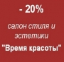 Скидка от салона ВРЕМЯ КРАСОТЫ - 20%!